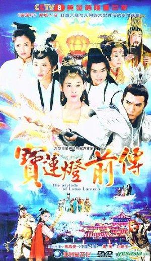 Bảo Liên Đăng Tiền Truyện - Lotus Lantern Prequel (2009) - Thuyết Minh - (46/46)