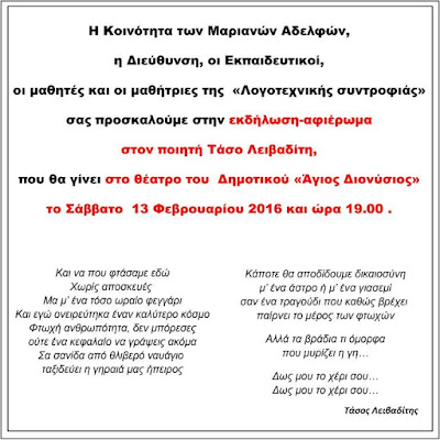 Εκδήλωση - Αφιέρωμα στον ποιητή Τάσο Λειβαδίτη