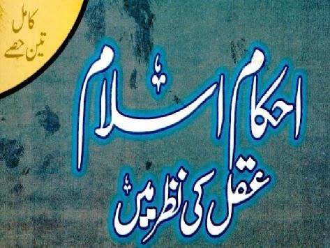 http://books.google.com.pk/books?id=SxaVAgAAQBAJ&lpg=PA1&pg=PA1#v=onepage&q&f=false