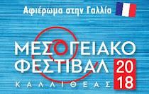 Μεσογειακό φεστιβάλ Καλλιθέας 2018