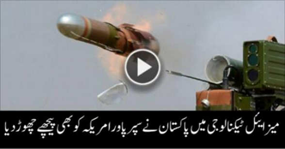 Pakistani Anti Tank Missile is Better than American