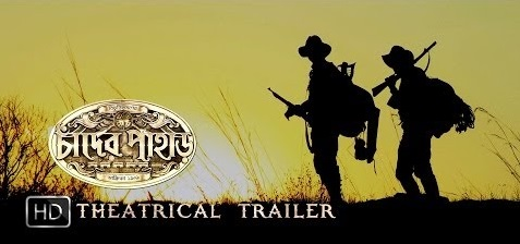 Chander Pahar (2013) - Theatrical Trailer Watch Online