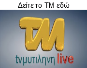 http://www.tvmitilini.gr/tv-mitilini/live-tv-mitilini
