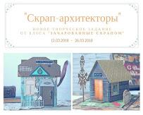 """Экспресс задание """"Скрап-архитекторы"""" 26/03"""