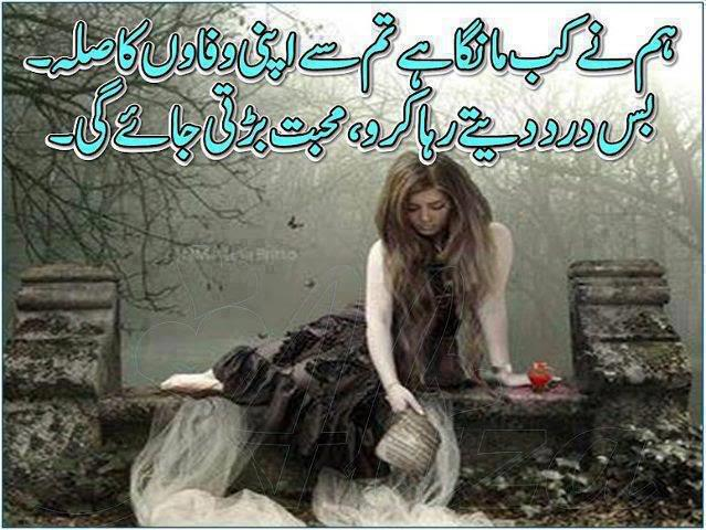 Urdu Romantic Poetry Funny Poetry Sms Amazing Sms & Sadly Poetry