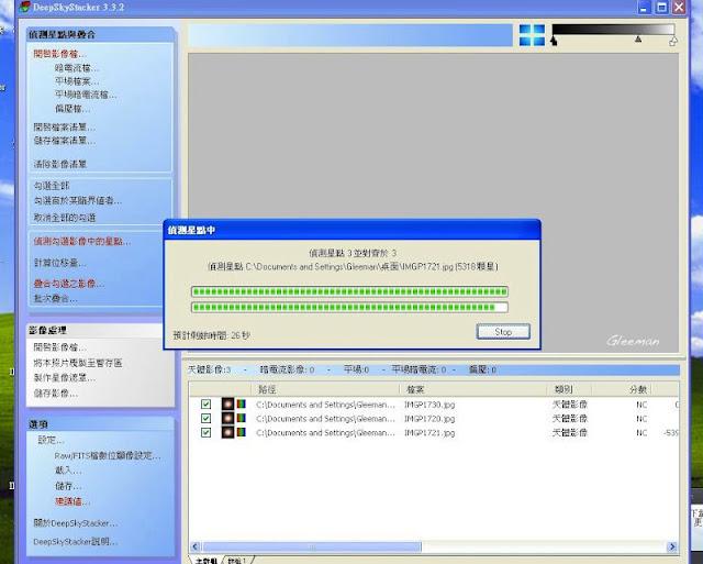 DeepSkyStacker (for Windows)
