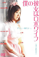 Maidroid Erika (2010) DVDRip XviD AC3