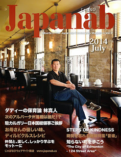 Japanab Vol. 11 - 2014 July