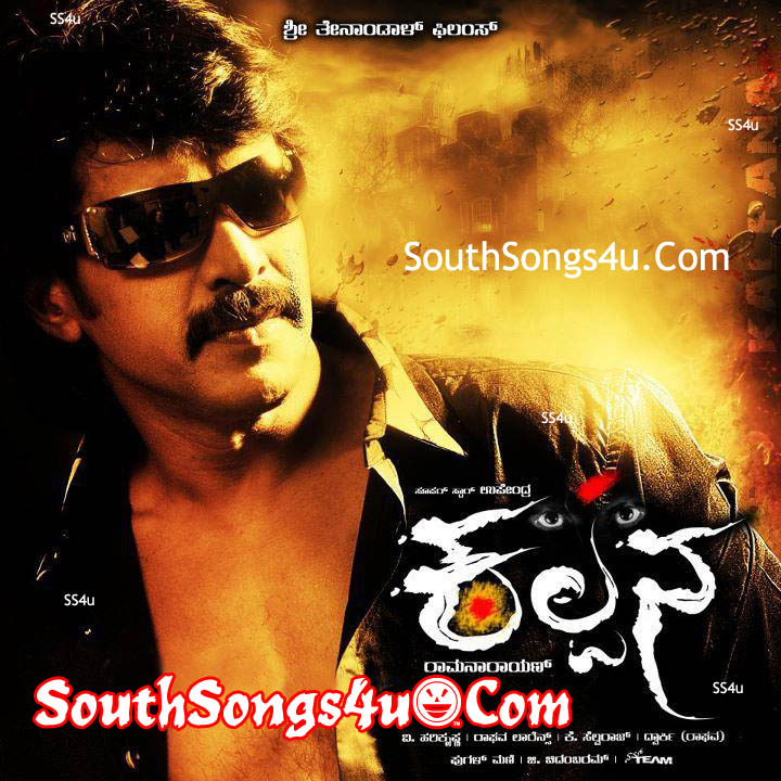 Kalpana Vilasi Kannada Movie Mp3 Songs Free Download ...