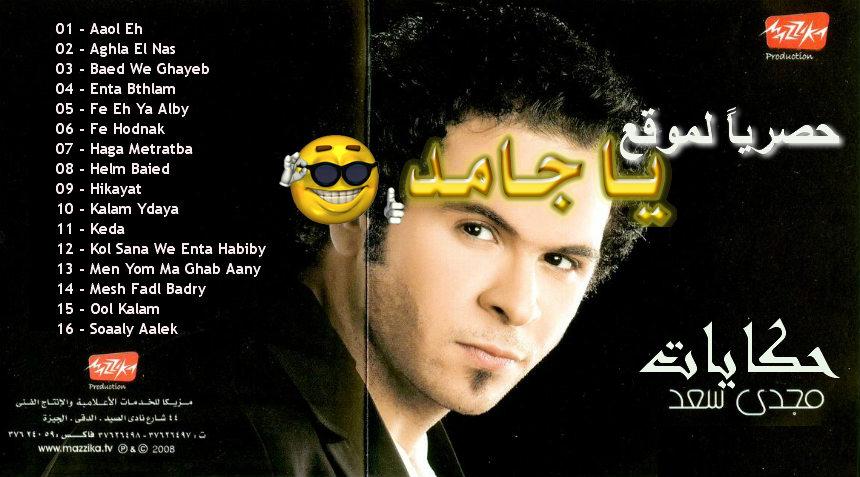 تحميل البوم مجدى سعد الجديد 2012 كامل برابط واحد البوم اغاني حكايات mp3 320Kbps