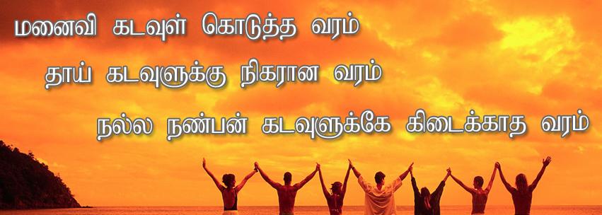 Best Friendship Day Facebook Google Twitter Cover HD Wallpaper