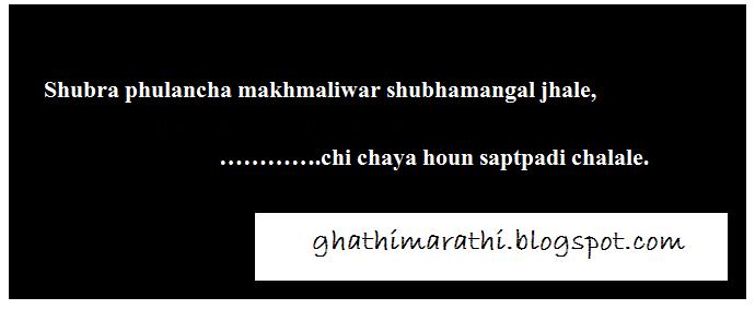 marathi ukhane in english36
