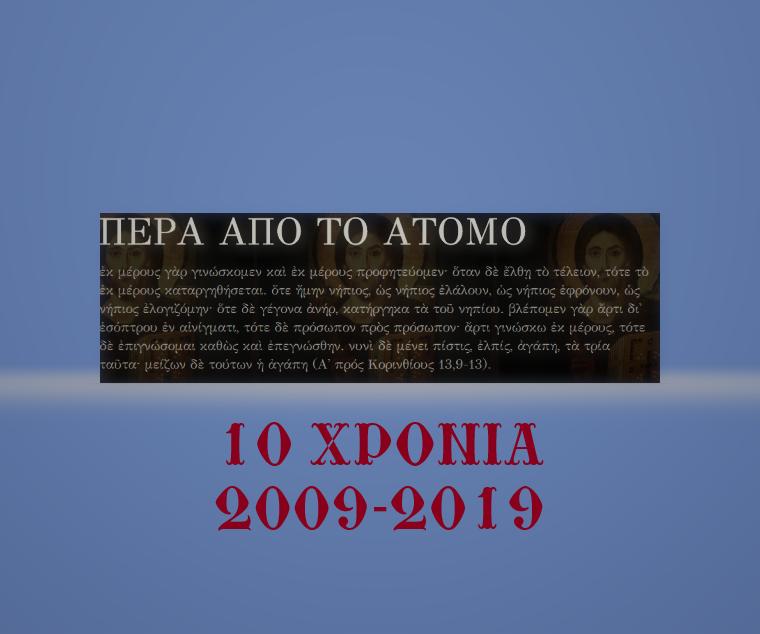 10 ΧΡΟΝΙΑ ΣΤΗΝ ΜΠΛΟΓΚΟΣΦΑΙΡΑ