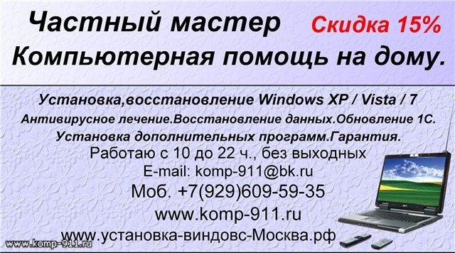 Ремонт ноутбуков москва мастер на дом