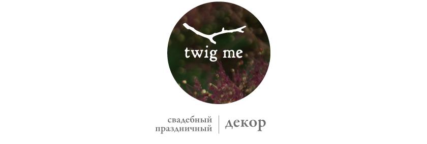 Twig me. Свадебный | праздничный декор