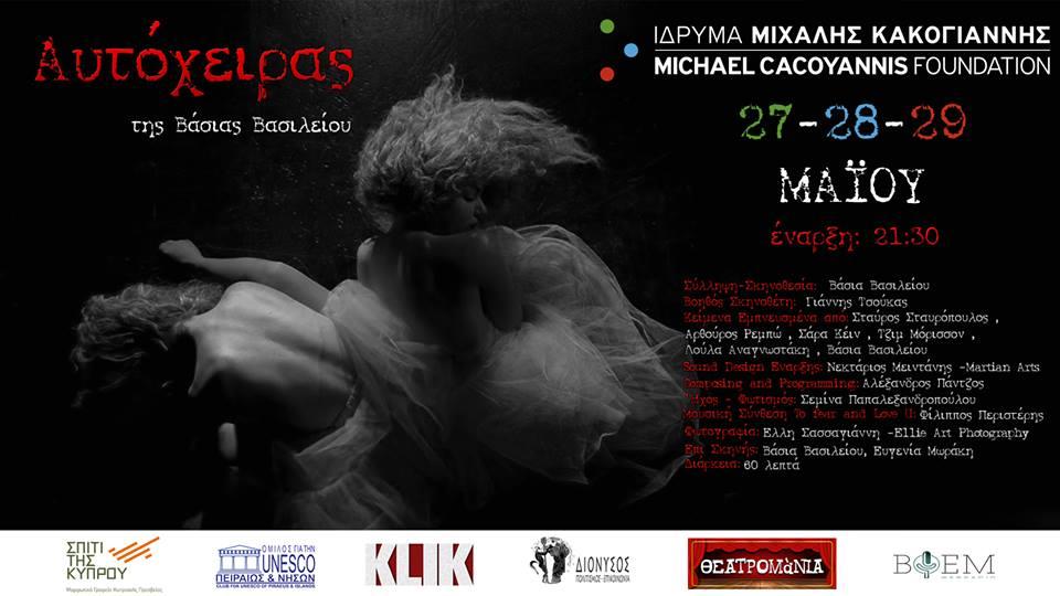 ΑΥΤΟΧΕΙΡΑΣ - Θεατρικό | Ίδρυμα Κακογιάννη