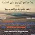الموسوعة للمعلوميات تطلق موقع خاص بالبث المباشر فقط !!!