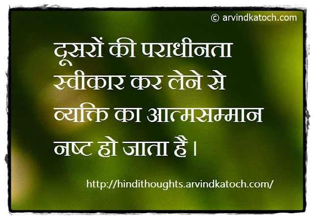 Hindi Thought, Quote, Precariousness, accepting, self-respect,
