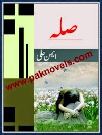 Silah By Aimen Ali