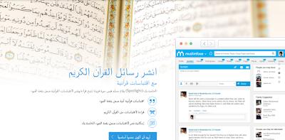 """موقع التوصل الإجتماعي """"مسلم فيس"""" أنشر رسائل القرأن الكريم"""