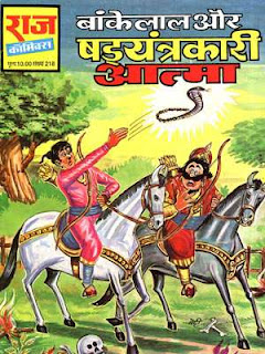 Shadyantrakaari Aatma-Bakelal-Hindi-Comic