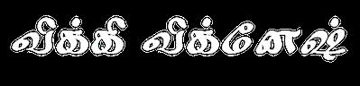 விக்கிவிக்னேஷ்