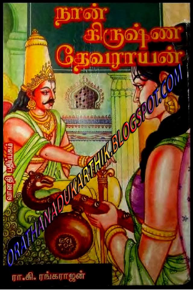 நான் கிருஷ்ணதேவராயன்-ரா.கி ரங்கராஜன் நாவல்  Nan+co