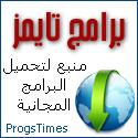 برامج تايمز