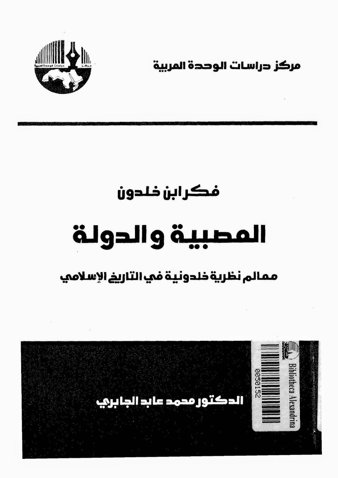 حمل الكتاب فكر ابن خلدون العصبية والدولة لـ الدكتور محمد عابد الجابري