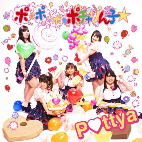 [Single] Pottya – ポ・ポ・ポ・ポチャりん子☆/Pottya – Po-Po-Po-Poccharinko☆ (2015.01.29/MP3/RAR)