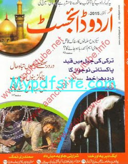 Urdu Digest October 2015