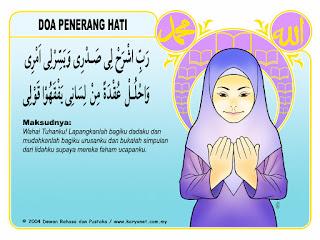 GAMBAR DOA PENENANG ARTI (BAHASA ARAB DAN ARTI DALAM BAHASA INDONESIA)