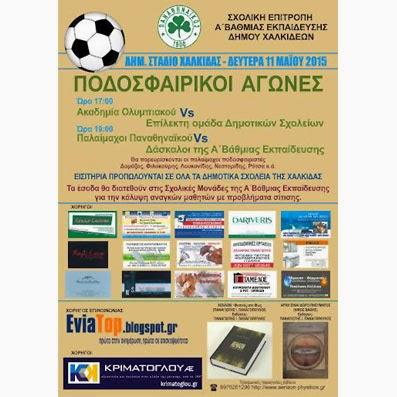 Ποδοσφαιρικοί αγώνες για φιλανθρωπικό σκοπό