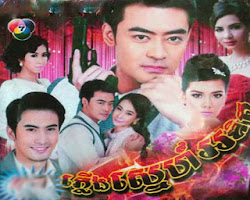 Phleung Sne Amatak (Complete) Part - 26 - [ 26 part(s) ]