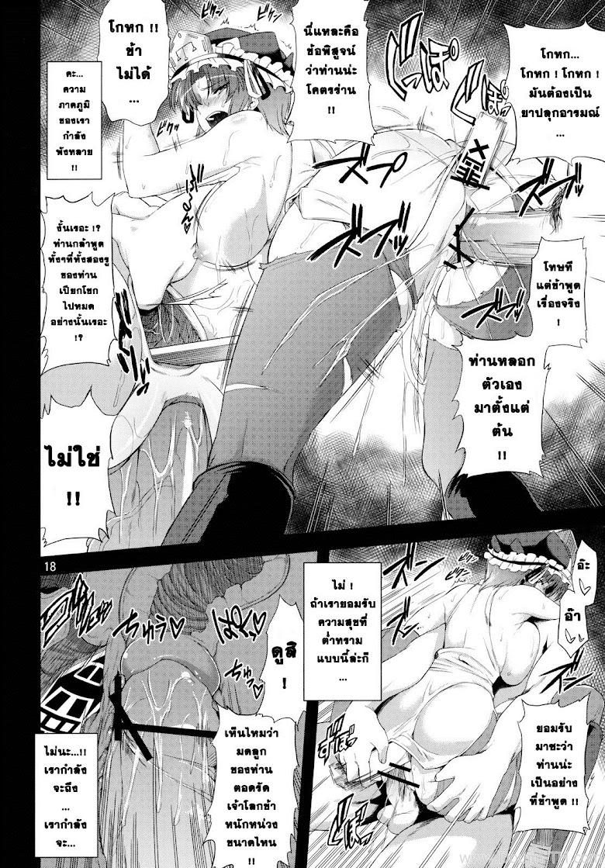 ยมราช อกบิ๊กเบิ้ม - หน้า 16
