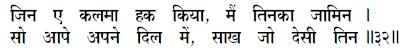 Sanandh Verse 19_32