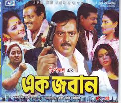 Ek Joban (2012) - Bengali Movie