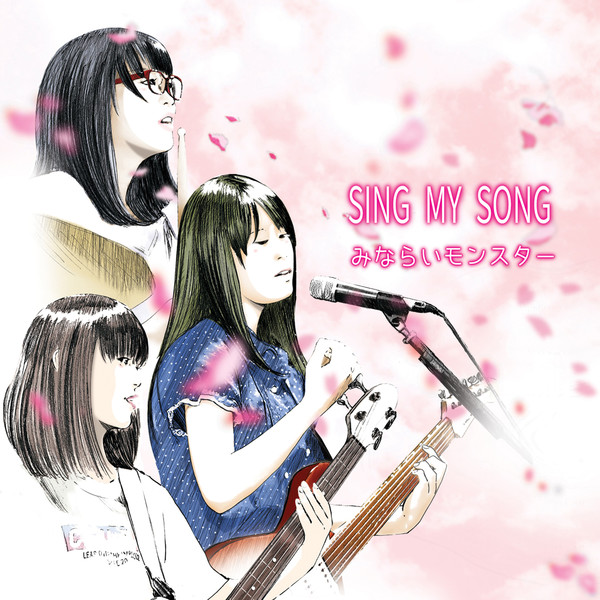 [Album] みならいモンスター – SING MY SONG (2016.05.25/MP3/RAR)