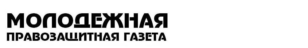 Молодежная Правозащитная Газета - Мурманск
