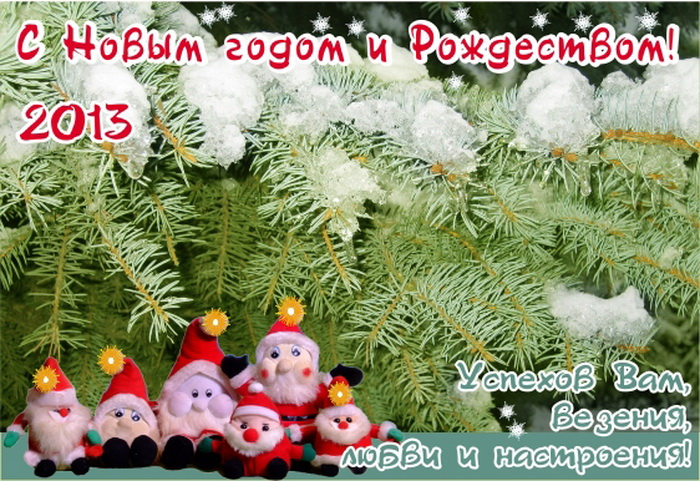 Электронные Открытки Новым Годом 2012