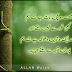 Nasihat Aur Khusahamad Me Farq