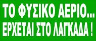 ΕΝΕΡΓΕΙΑΚΗ ΑΝΑΒΑΘΜΙΣΗ ΚΤΙΡΙΩΝ / ΠΡΑΣΙΝΗ ΔΟΜΗΣΗ