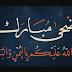 عيد اضحى مبارك عليكم جميعًا