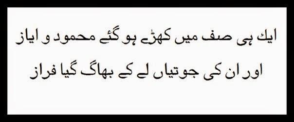 Ek Hi Sif Mein Kharay Hogaye Mehmood-o-Ayaaz, Aur Un Ki Jootiyan Le Kay Baagh Gaya Faraz.