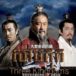 [ Movies ] រឿង សាមកុក DVD - Khmer Movies, chinese movies, Series Movies