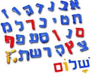 http://3.bp.blogspot.com/-sJ1Wy3scTUQ/Tjm1EX48ZTI/AAAAAAAACHY/HoAB3PMCpm8/s1600/hebrew.jpg