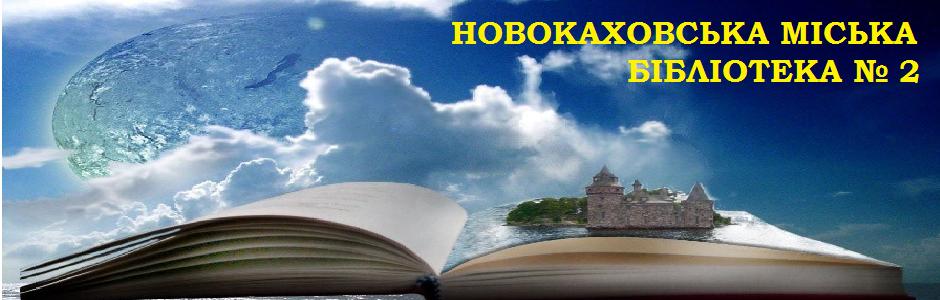 Новокаховська бібліотека № 2