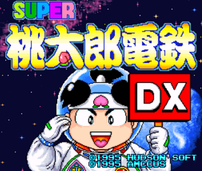 【SFC】超級桃太郎電鐵DX+日版Rom下載,日本經典地鐵大富翁遊戲!
