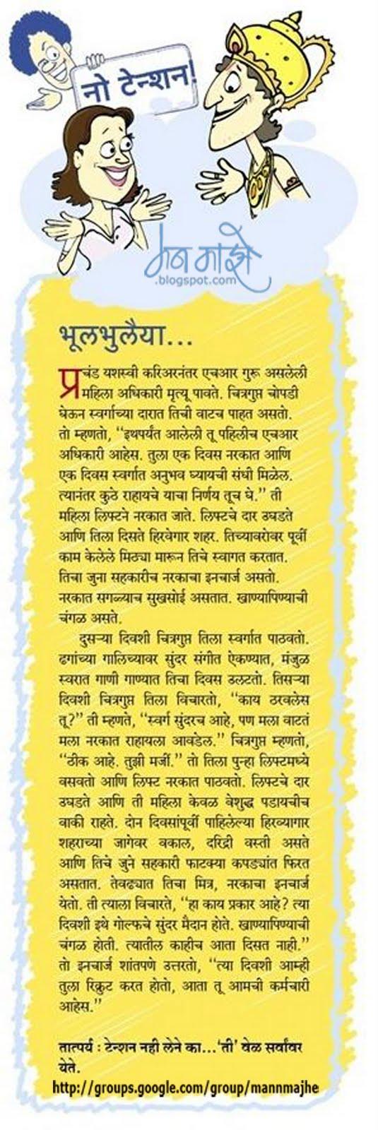 chawat katha marathi   holiday and vacation
