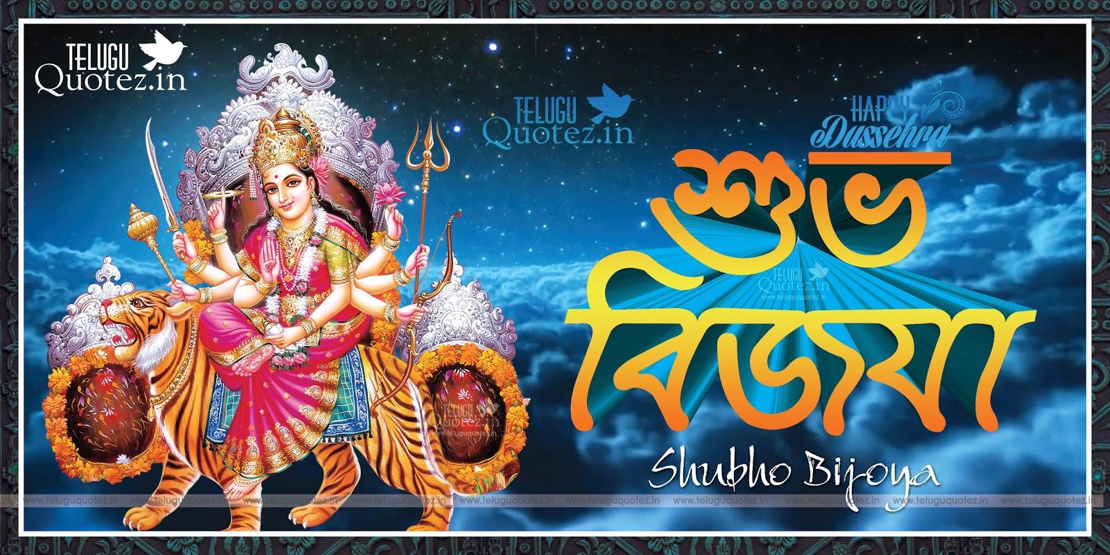 Happy dussehra bangla quotes in bengali language teluguquotez famous happy dussehra shubho bijoya bengali quotes greetings kristyandbryce Choice Image